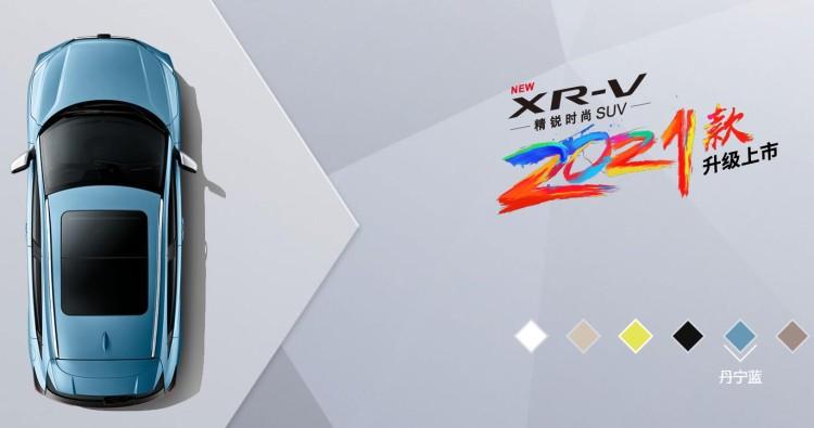售12.79万起 2021款东风本田XR-V上市