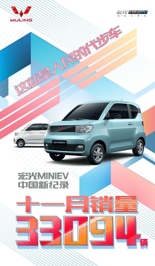 五菱宏光MINIEV单月销量破三万!纯电动汽车还是伪需求吗?