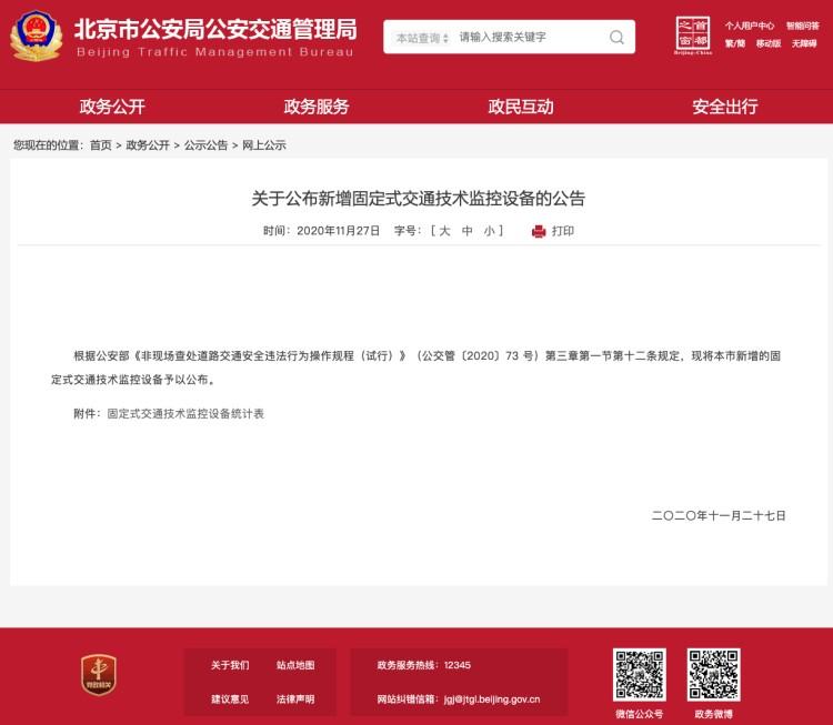 专拍开车打电话等 北京增千余电子眼