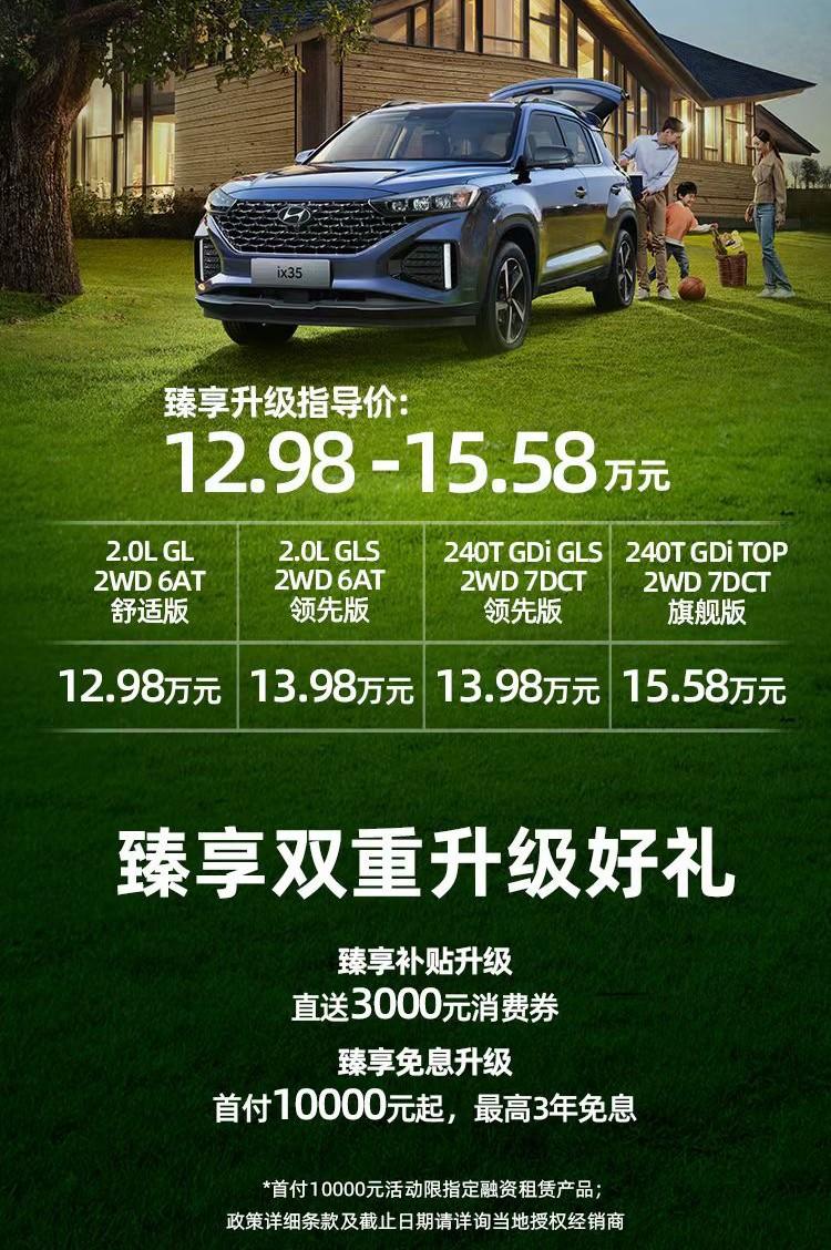 外观大不一样 新款北京现代ix35售12.98万起