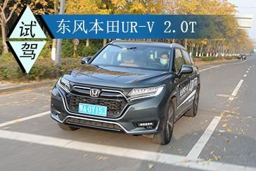 空间够大/动力迅猛 试驾东风本田UR-V 2.0T