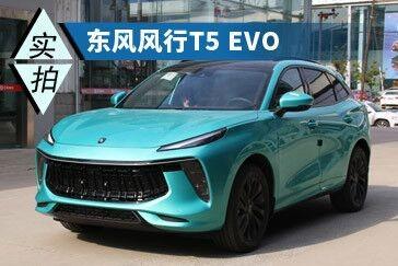 展现品牌全新面貌 实拍体验东风风行T5 EVO