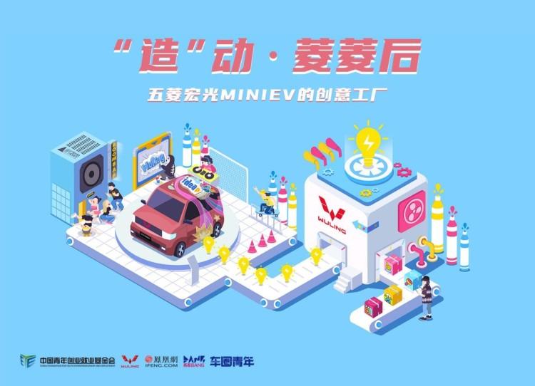 宏光MINIEV高校创意工厂正式上线!