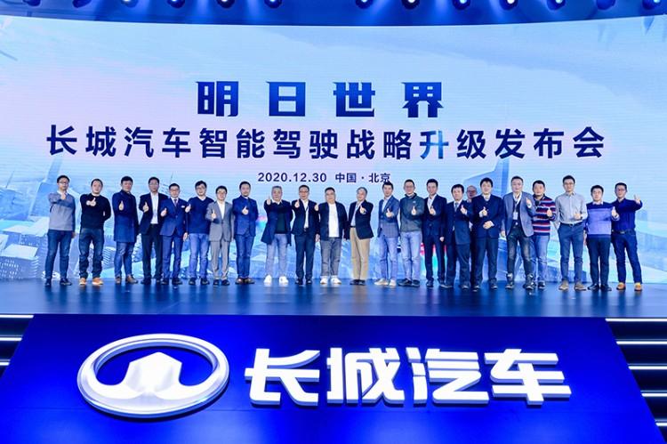 """实现中国首个全车冗余L3级自动驾驶 长城汽车发布咖啡智驾""""331战略"""""""