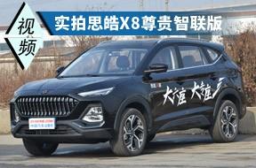 10万元高性价比SUV 实拍体验思皓X8