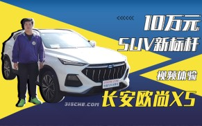 10万元SUV新标杆 视频体验长安欧尚X5