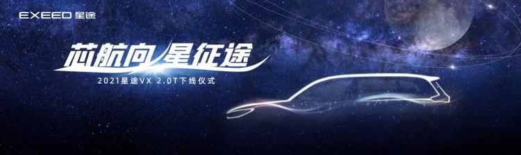 """蓄势待发,闪耀神州 中国星旗舰1月7日""""乘风起航"""""""