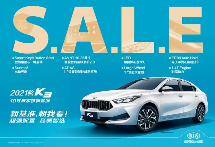 售10.98万元起 东风悦达起亚2021款K3上市