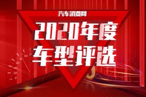中国汽车消费网2020年度车型评选结果揭晓