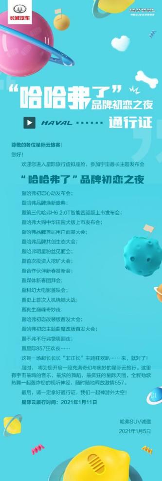 """开""""神6""""、溜大狗、撩初恋  1月11日哈弗开年大戏即将唱响"""