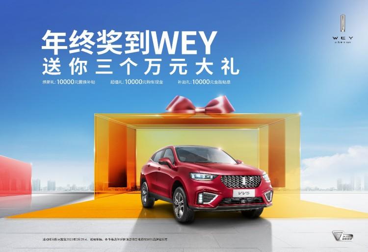 """春节买车新方式 WEY VV5白送""""3个万元""""大礼!"""