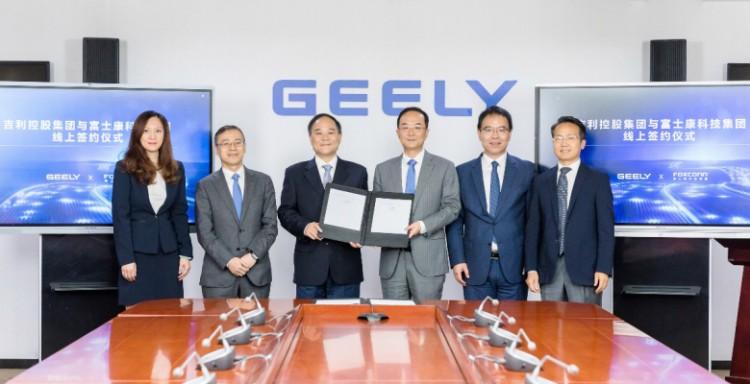 吉利控股与富士康组建合资公司 为全球汽车及出行企业提供代工及定制顾问服务
