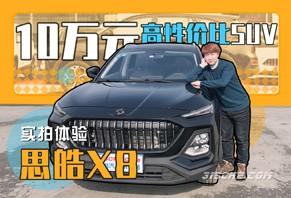 10万元高性价比SUV&nbsp实拍体验思皓X8