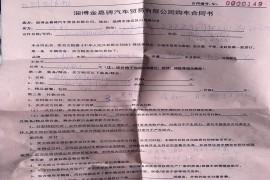 淄博金嘉骋汽车贸易有限公司,存在引导性欺骗提交押金不予退款