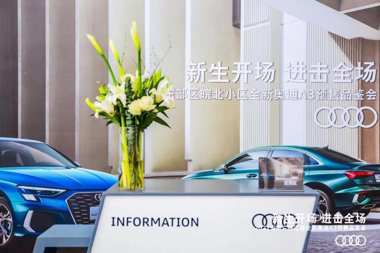 恭祝广皖汇迪瑶海奥迪店开业暨2021全新奥迪A3预售品鉴会