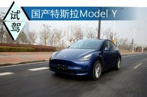 全智能中型SUV 试驾国产特斯拉Model Y