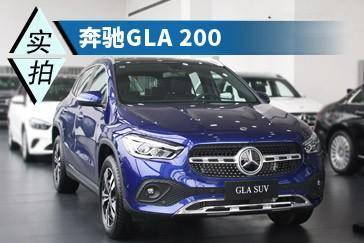 品牌+内饰成杀手锏 体验奔驰GLA 200