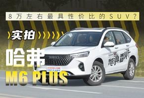 8万左右最具性价比的SUV&nbsp实拍哈弗M6&nbspPLUS