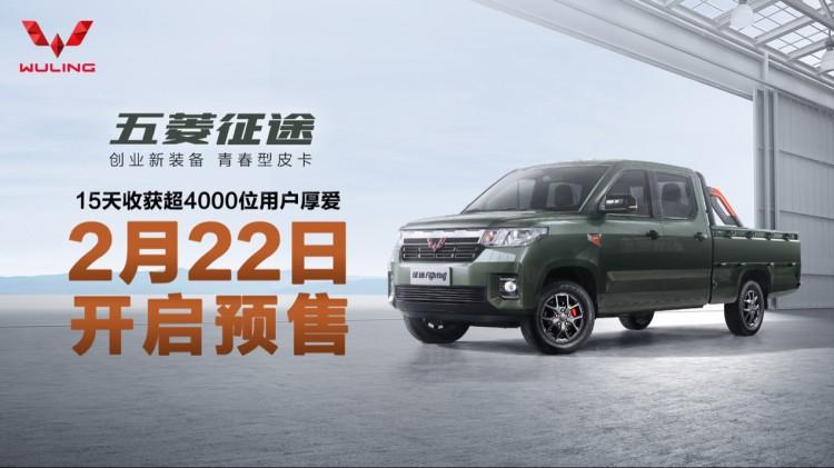 已有4000+份订单 五菱征途将2月22日开启预售