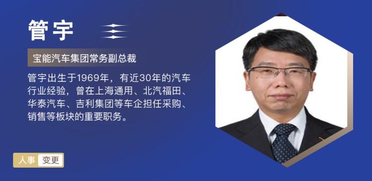 原吉利集团副总裁管宇加盟宝能汽车