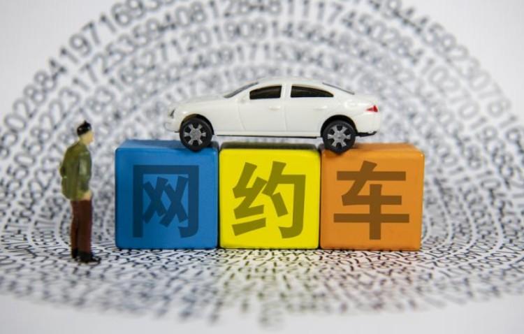 网约车纳入出租车管理?深圳推相关条例
