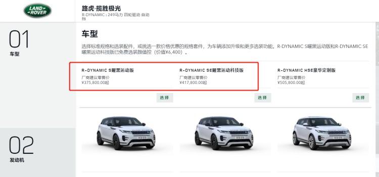豪华SUV颜值巅峰 路虎揽胜极光新车售37.58万起