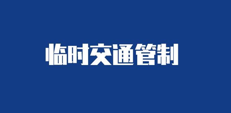 3月4日午后北京部分路段将临时交通管制