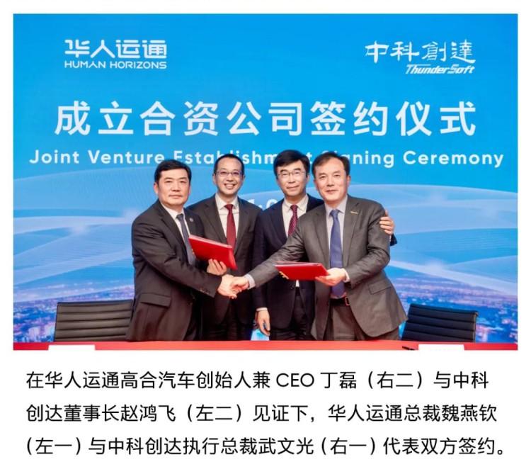 华人运通与中科创达联手打造智能汽车