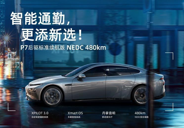 更换电池/售价降低  小鹏P7/G3新增车型上市