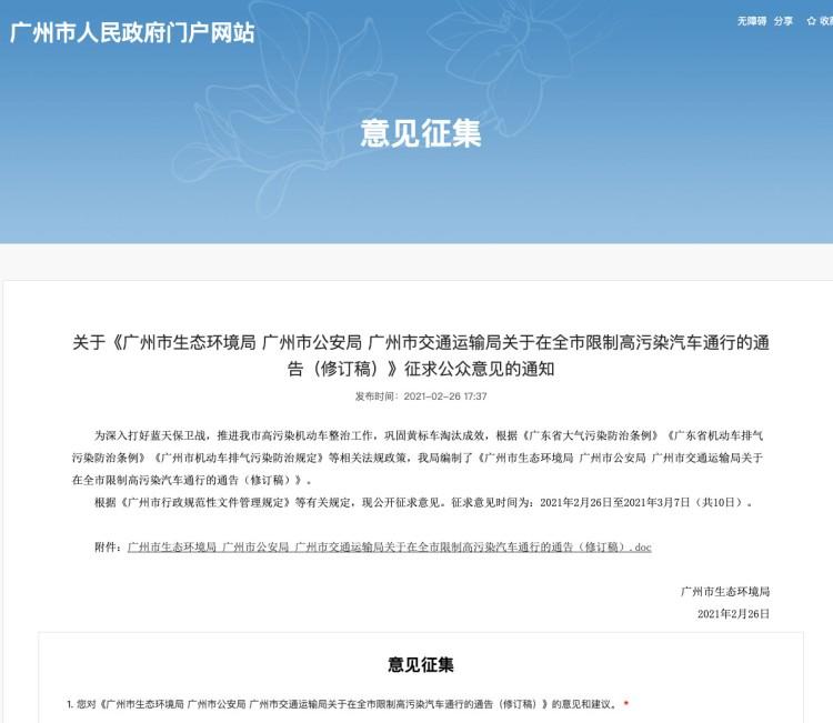 广州全市限制高污染汽车通行征求意见中