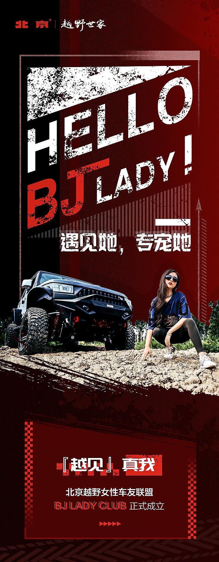 产品谱系驱动人群更多元,北京越野BJ LADY CLUB顺势成立