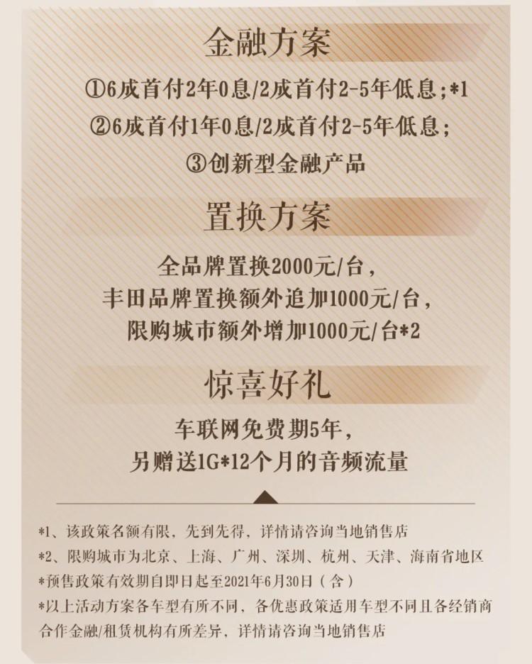 年中正式上市 广汽丰田凌尚正式开启预定
