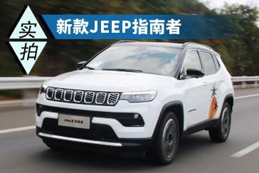竞争力提升明显 试驾新款Jeep指南者