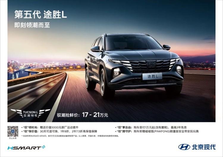 预售17万起 北京现代全新途胜L开启预售