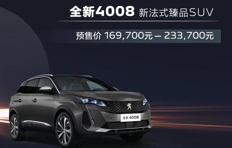 上海车展上市 新款标致4008/5008预售16.97万起