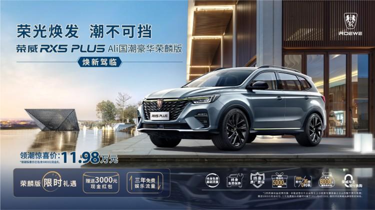 新国潮智联网SUV荣威RX5 PLUS再推新款,官方指导价12.48万元