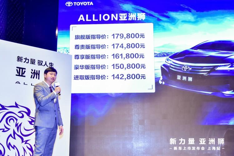 14.28万元起售 丰田亚洲狮上海区域上市