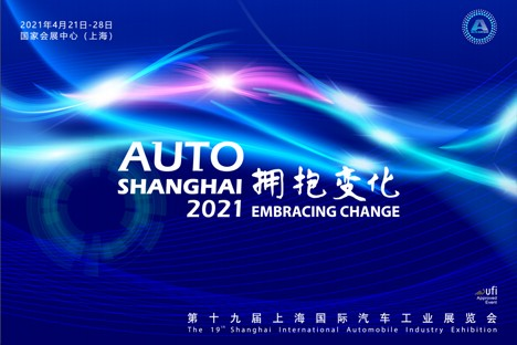 第十九届上海国际车展