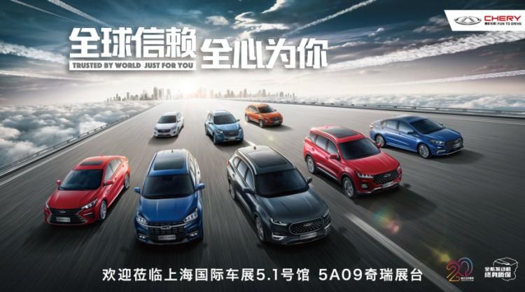 """全""""芯""""阵容齐聚上海车展 开启奇瑞4.0时代"""