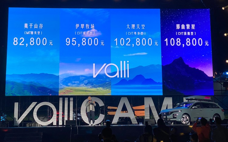 """""""瓦罐车""""新势力 新宝骏Valli预售8.28万起"""