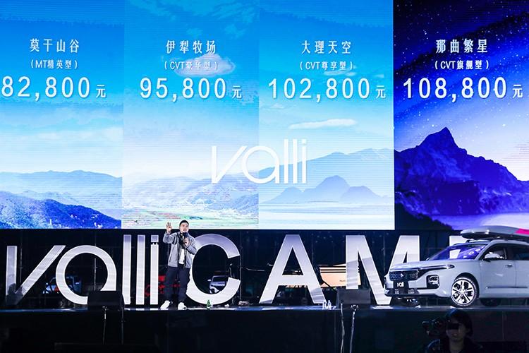 """新宝骏 Valli(向往)预售价8.28-10.88万,潮改与首创""""中国瓦罐部落""""掀起休旅文化新潮"""