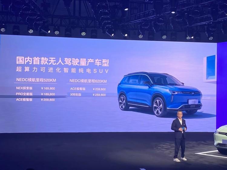 首款无人驾驶量产车  威马W6售16.98万元起