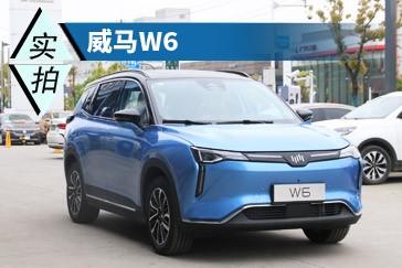 新晋纯电SUV选手 深度体验威马W6