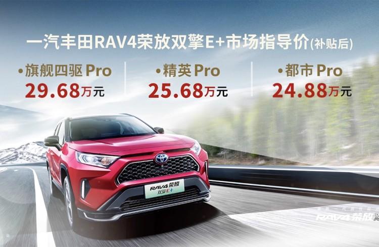 丰田RAV4荣放双擎E+补贴后24.88万元起