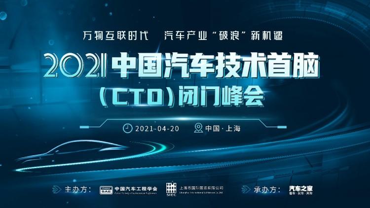 2021中國汽車技術首腦閉門峰會即將啟幕