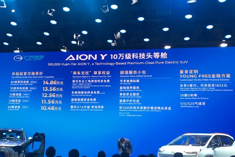 2021上海车展:广汽新能源埃安AION Y上市