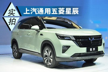 首款银标全球战略SUV 上海车展实拍五菱星辰