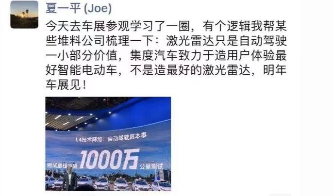 夏一平在上海车展的一条朋友圈炸了,百度整车亮相或许就在明年