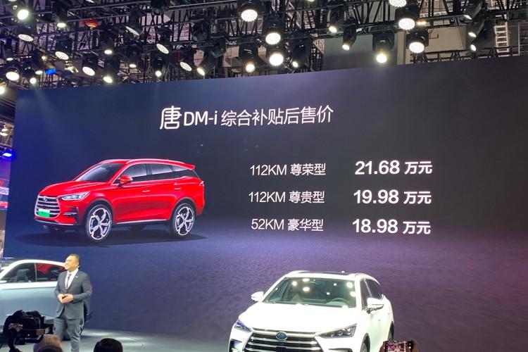 2021上海车展:比亚迪唐DM-i售18.98万元起