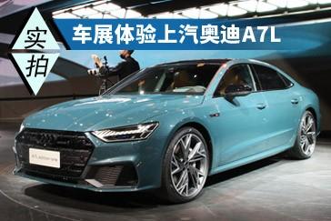 行政家轿也能玩运动 车展实拍上汽奥迪A7L